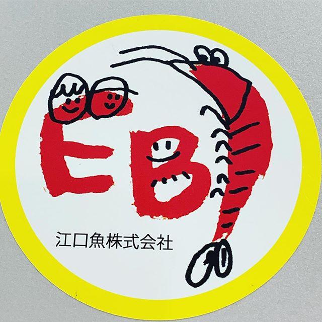 お知らせ🦐令和元年5月20日より、「ふるさと納税」「通販サイト業務」を(有)江口鮮魚店より独立し、 EBI江口魚株式会社(イービーアイえぐちさかな)として、運営する事となりました。 (有)江口鮮魚店とは別会社となりますので、商品等のお問い合わせ及びご注文の際にはEBI江口魚株式会社へお願い致します。これからも良いものを作り、皆様の元へお届けしたいと思います。今後ともどうぞよろしくお願い致します。代表取締役 江口 紘基#ebi江口魚株式会社 #ふるさと納税 #海老#えびフライ #神#神えびフライ#佐賀県#上峰町#ふるさと納税返礼品 #えび#人気#美味しい#ランキング#おすすめ#お中元#ステッカー#food #fish #friedshrimp #shrimp#グルメ#江口鮮魚店たのし課 #いいもの #元気#夏休み#たのしい#ありがとう #感謝#縁 (Instagram)