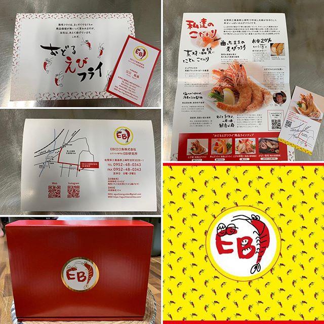 新しいアイテムゲットです!新しい名刺とリーフレットシールに箱EBIマークがどんどん増えて、テイションアゲアゲ︎︎︎ うれしいますます頑張ります︎︎︎ 2月後半から3月頃には、お店を開店したい希望です。超特急で、愛情込めて、おいしくなーれと思いを込めて手作りしてます。よろしくお願いします#ebi江口魚株式会社 #EBI研究所#佐賀県#上峰町#ふるさと納税 #ふるさとチョイス#ふるなび #楽天ふるさと納税#ANAふるさと納税#海老#えびフライ #神えびフライ#上峰町直営ふるさと納税サイト#ebi江口魚 株式会社通販#通販あります#お歳暮#ギフト#えびフライ 専門店#おいしい#絶品#こだわり#手作り#愛情#fish#shrimp#big shrimp#fried shrimp#delicious #grilled shrimp#manufacturing# (Instagram)