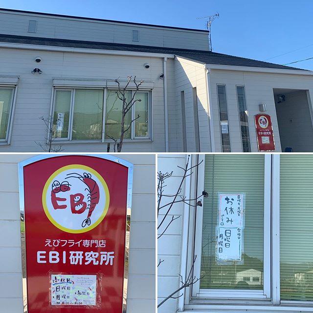おはようございますたくさんのお客様にお越しいただきありがとうございます!EBI 研究所は、日曜日 月曜日お休みです。すべて手作りですので、製造が追いついていません。せっかくお越し頂きお休みなのはとても心苦しいのですが、よろしくお願いいたします。#ebi江口魚株式会社 #EBI研究所#佐賀県#上峰町#ふるさと納税 #ふるさとチョイス#ふるなび #海老#えびフライ #神えびフライ#上峰町直営ふるさと納税サイト#ebi江口魚株式会社通販#通販あります#ギフト#えびフライ 専門店#おいしい#絶品#こだわり#手作り#愛情#fish#shrimp#big shrimp#fried shrimp#delicious #grilled shrimp#カラフル #佐賀テレビ#かちかちプレス #メガモッツ #わらしべ商店街 (Instagram)