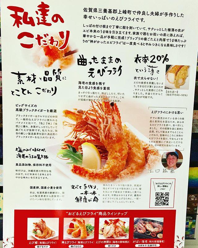 私達のこだわりパネルにしてみました。これ持っていろんなところに行きたい!今は、コロナウイルスのせいで自粛ですが今のうちにたくさん準備中です!私達のこだわりのえびフライ是非食べてくださいお店でお待ちしています!#ebi江口魚株式会社 #EBI研究所#佐賀県#上峰町#ふるさと納税 #ふるさとチョイス#ふるなび #海老#えびフライ #神えびフライ#上峰町直営ふるさと納税サイト#ebi江口魚株式会社通販#通販あります#ギフト#えびフライ 専門店#おいしい#絶品#こだわり#手作り#愛情#fish#shrimp#big shrimp#fried shrimp#delicious #grilled shrimp#カラフル #佐賀テレビ (Instagram)