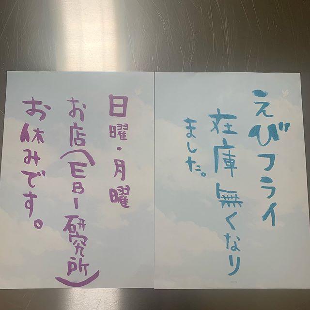 本日は、たくさんのお客様にお越しいただきありがとうございましたえびフライ全部売れちゃいました。在庫もございません。ありがとうございました!EBI 研究所は、日曜日 月曜日お休みです。営業時間は、11時から18時です。#ebi江口魚株式会社 #EBI研究所#佐賀県#上峰町#ふるさと納税 #ふるさとチョイス#ふるなび #海老#えびフライ #神えびフライ#上峰町直営ふるさと納税サイト#ebi江口魚株式会社通販#通販あります#ギフト#えびフライ 専門店#おいしい#絶品#こだわり#手作り#愛情#fish#shrimp#big shrimp#fried shrimp#delicious #grilled shrimp#カラフル #コロナに負けるな #口コミ頂きました#お休みです (Instagram)