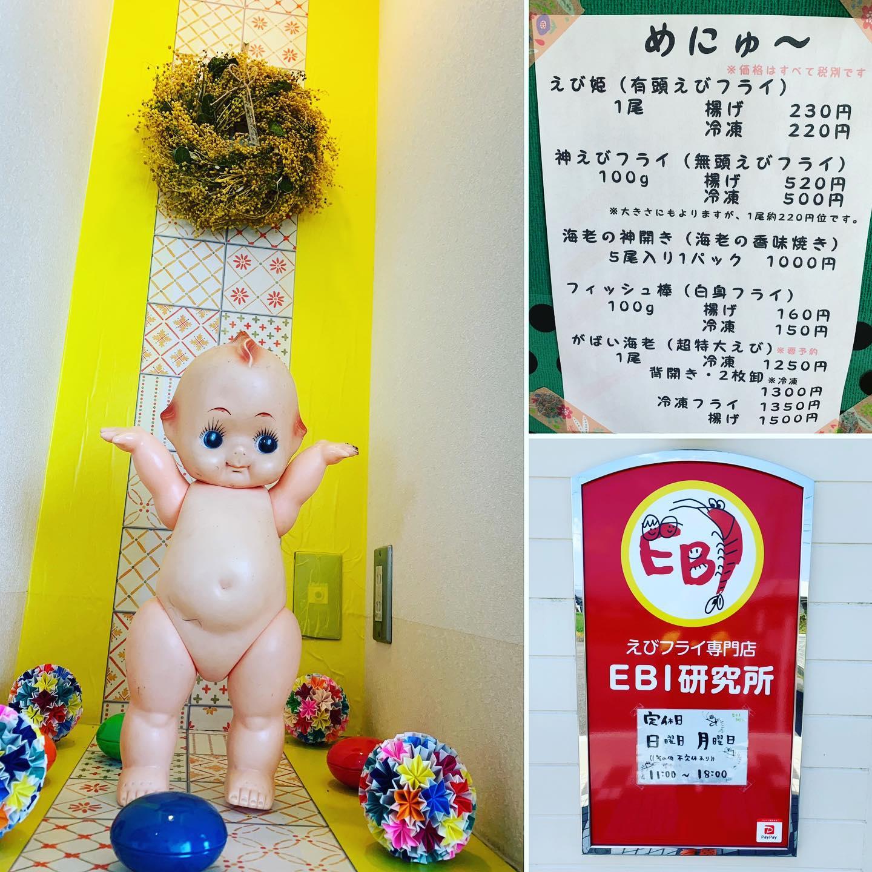 コロナウイルス怖いですね。入り口に、消毒液準備してます。電話でご予約頂ければ、すぐに持って帰れます。こんな時ですが、笑顔絶やさず幸せでいれるよう願う事しか出来ません。えびフライあります🦐お電話ください!0952-48-0343EBI研究所元気に営業してます#ebi江口魚株式会社 #EBI研究所#佐賀県#上峰町#ふるさと納税 #ふるさとチョイス#ふるなび #海老#えびフライ #神えびフライ#上峰町直営ふるさと納税サイト#ebi江口魚株式会社通販#通販あります#ギフト#えびフライ 専門店#おいしい#絶品#こだわり#手作り#愛情#fish#shrimp#big shrimp#fried shrimp#delicious #grilled shrimp#カラフル #コロナに負けるな #口コミ頂きました#paypay使えます︎ #ebi江口魚株式会社 #EBI研究所#佐賀県#上峰町#ふるさと納税 #ふるさとチョイス#ふるなび #海老#えびフライ #神えびフライ#上峰町直営ふるさと納税サイト#ebi江口魚株式会社通販#通販あります#ギフト#えびフライ 専門店#おいしい#絶品#こだわり#手作り#愛情#fish#shrimp#big shrimp#fried shrimp#delicious #grilled shrimp#カラフル #コロナに負けるな #paypay使えます (Instagram)